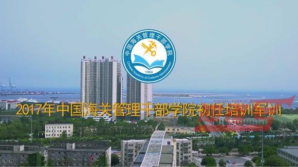 中国海关管理干部学院新关员初任培训