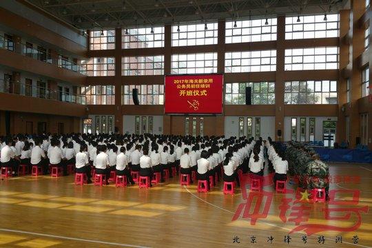 中国海关初任培训纪实