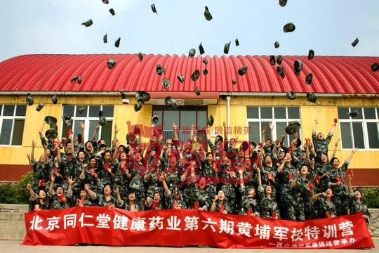 北京企业军训:纪律是约束团队懂规守矩的有效