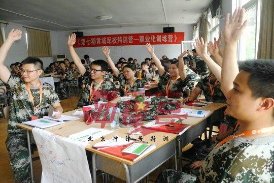 北京军训基地:军事拓展训练的步